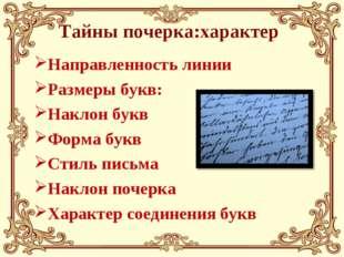Тайны почерка:характер Направленность линии Размеры букв: Наклон букв Форма