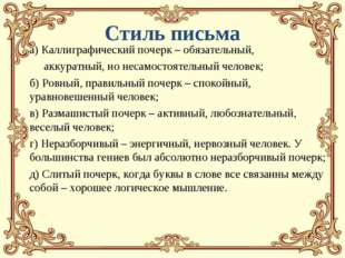 Стиль письма а) Каллиграфический почерк – обязательный, аккуратный, но несамо