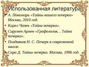 Использованная литература А. Пономарь «Тайны нашего почерка» Москва, 2010 год
