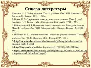 Список литературы Щеголев, И. В. Тайны почерка [Текст] : учеб.пособие / И.В.