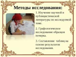 Методы исследования: 1. Изучение научной и публицистической литературы по ис