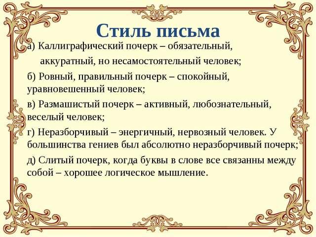 Стиль письма а) Каллиграфический почерк – обязательный, аккуратный, но несамо...