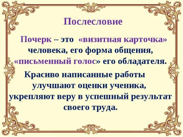 Послесловие Почерк – это «визитная карточка» человека, его форма общения, «пи...