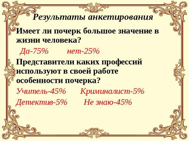 Имеет ли почерк большое значение в жизни человека? Да-75% нет-25% Представите...