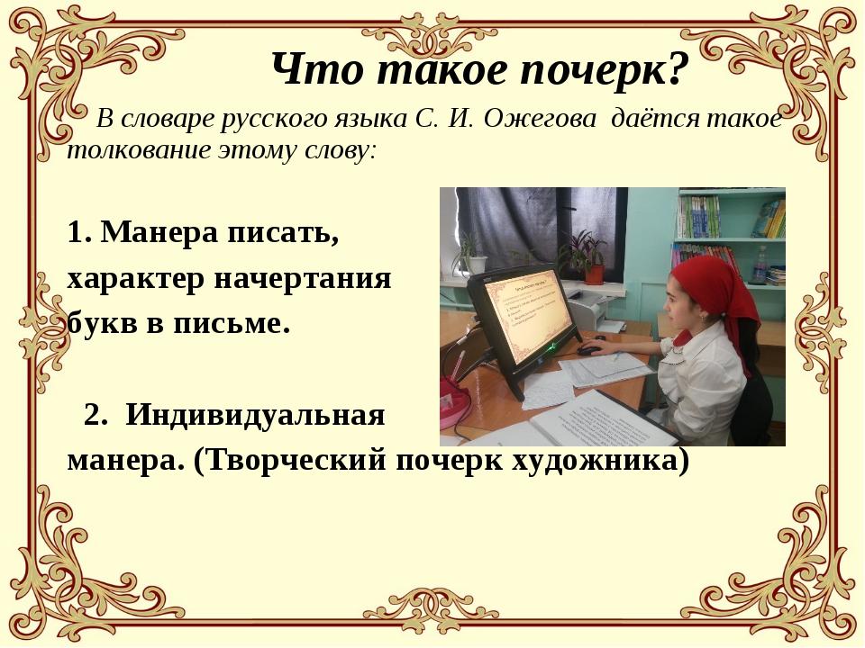 Что такое почерк? В словаре русского языка С. И. Ожегова даётся такое толко...