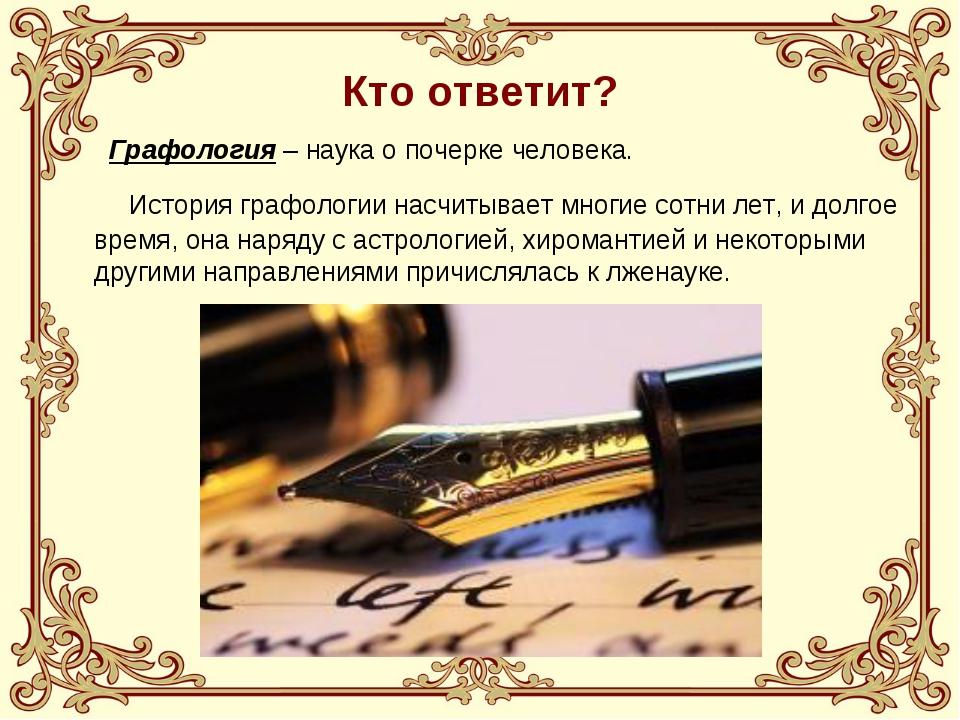 Кто ответит? Графология – наука о почерке человека.  История графологии насч...