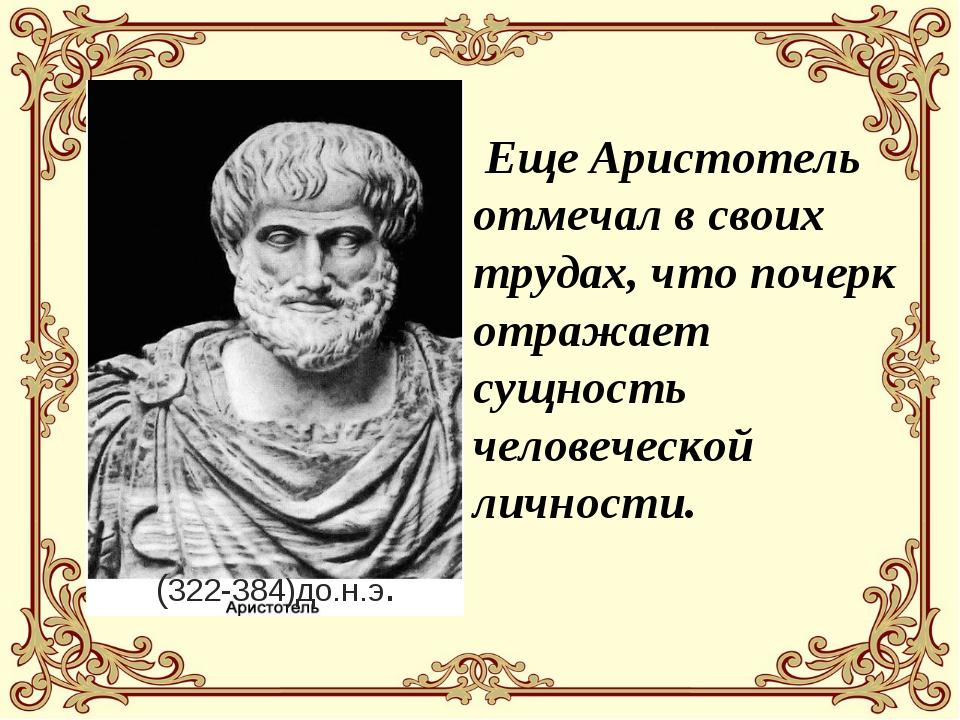 Еще Аристотель отмечал в своих трудах, что почерк отражает сущность человече...