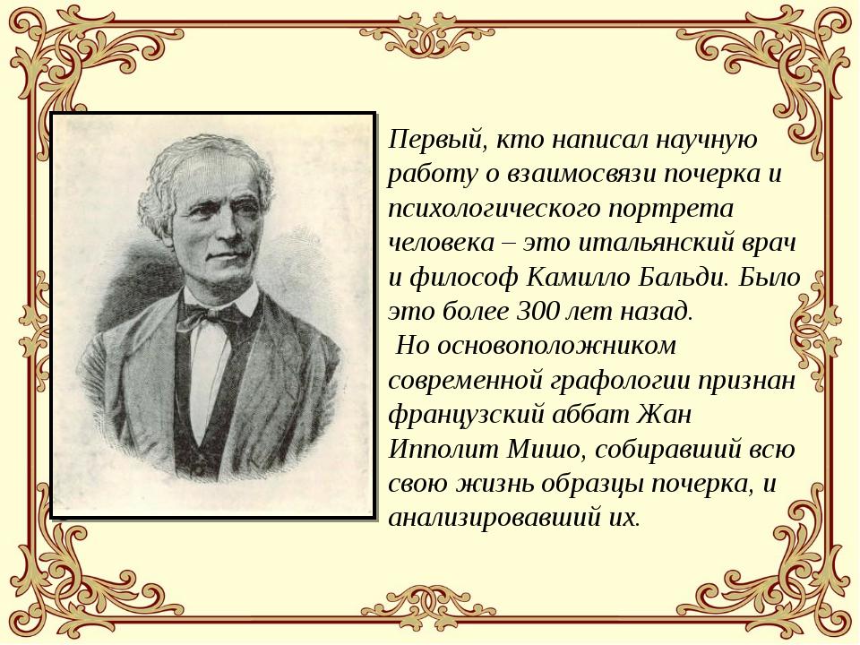 Первый, кто написал научную работу о взаимосвязи почерка и психологического п...
