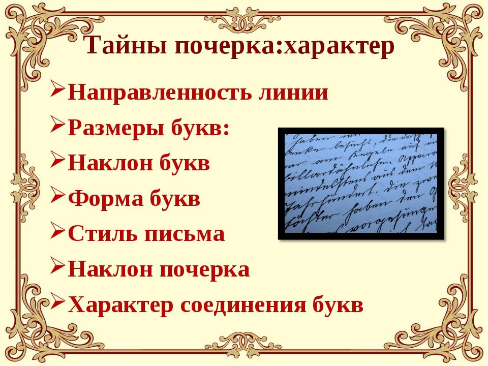 Тайны почерка:характер Направленность линии Размеры букв: Наклон букв Форма...