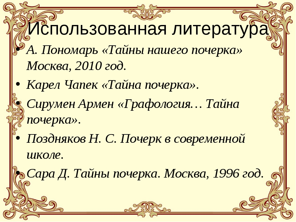 Использованная литература А. Пономарь «Тайны нашего почерка» Москва, 2010 год...