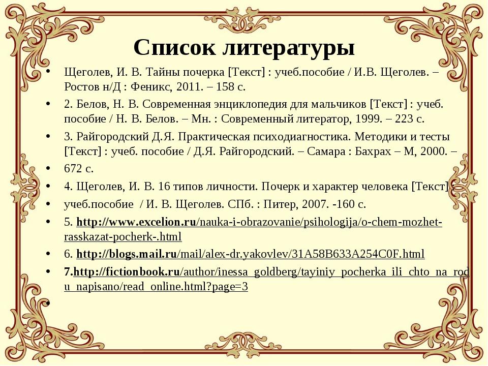 Список литературы Щеголев, И. В. Тайны почерка [Текст] : учеб.пособие / И.В....