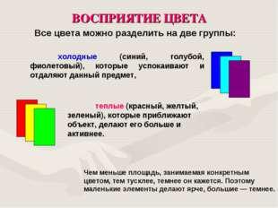ВОСПРИЯТИЕ ЦВЕТА Все цвета можно разделить на две группы: Чем меньше площадь,