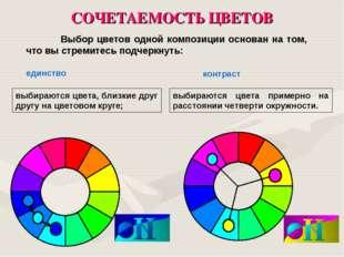 СОЧЕТАЕМОСТЬ ЦВЕТОВ Выбор цветов одной композиции основан на том, что вы стр