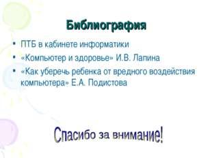 Библиография ПТБ в кабинете информатики «Компьютер и здоровье» И.В. Лапина «К