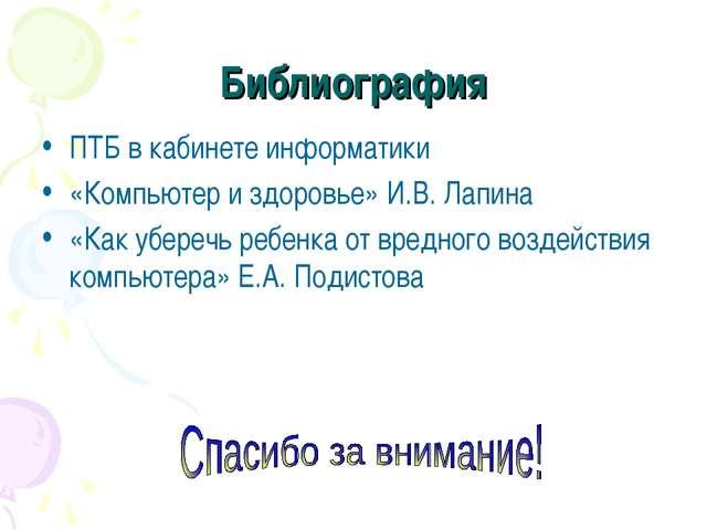 Библиография ПТБ в кабинете информатики «Компьютер и здоровье» И.В. Лапина «К...