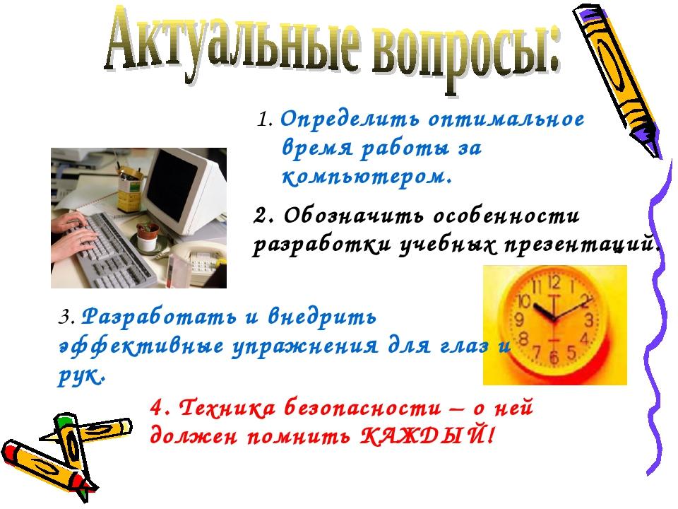 1. Определить оптимальное время работы за компьютером. 2. Обозначить особенно...