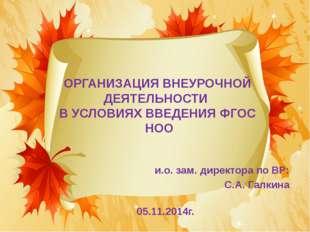 ОРГАНИЗАЦИЯ ВНЕУРОЧНОЙ ДЕЯТЕЛЬНОСТИ В УСЛОВИЯХ ВВЕДЕНИЯ ФГОС НОО и.о. зам. ди