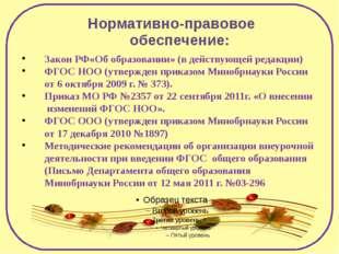 Нормативно-правовое обеспечение: Закон РФ«Об образовании» (в действующей реда