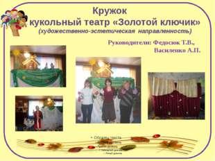 Кружок кукольный театр «Золотой ключик» (художественно-эстетическая направлен