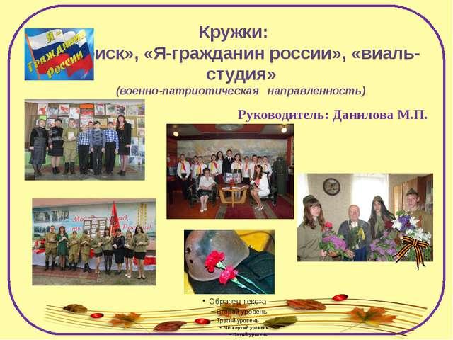Кружки: «Поиск», «Я-гражданин россии», «виаль-студия» (военно-патриотическая...