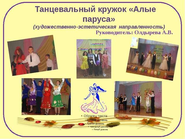 Танцевальный кружок «Алые паруса» (художественно-эстетическая направленность)...