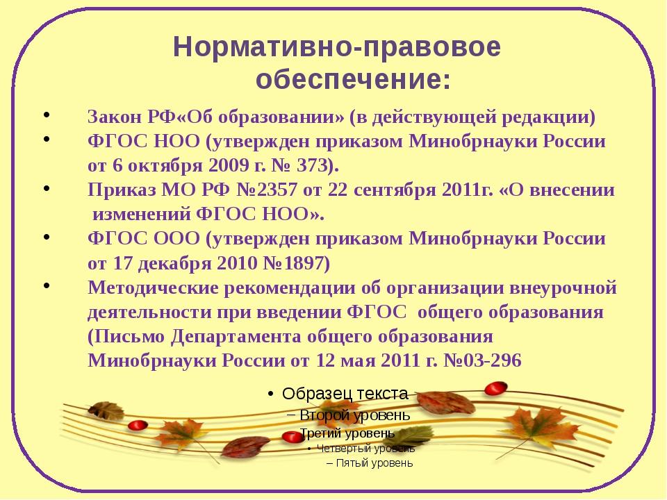 Нормативно-правовое обеспечение: Закон РФ«Об образовании» (в действующей реда...