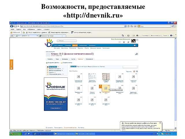 Возможности, предоставляемые «http://dnevnik.ru»