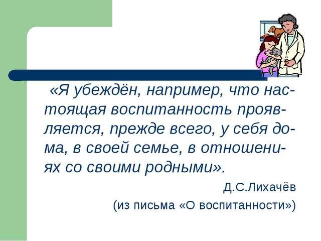 «Я убеждён, например, что нас-тоящая воспитанность прояв-ляется, прежде всег...
