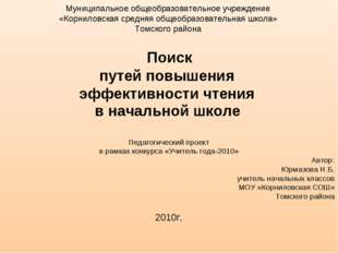 Муниципальное общеобразовательное учреждение «Корниловская средняя общеобразо
