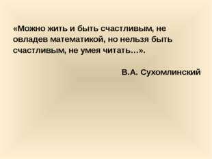 «Можно жить и быть счастливым, не овладев математикой, но нельзя быть счастли