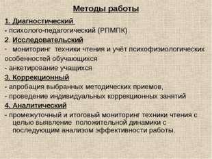 Методы работы 1. Диагностический - психолого-педагогический (РПМПК) 2. Исслед