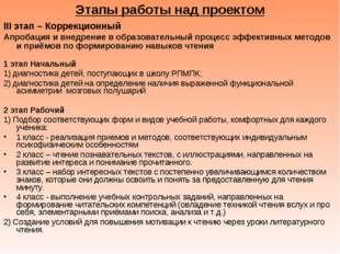 Этапы работы над проектом III этап – Коррекционный Апробация и внедрение в об