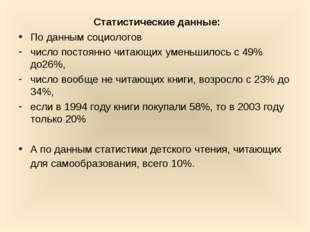 Статистические данные: По данным социологов число постоянно читающих уменьшил
