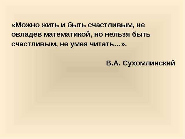 «Можно жить и быть счастливым, не овладев математикой, но нельзя быть счастли...