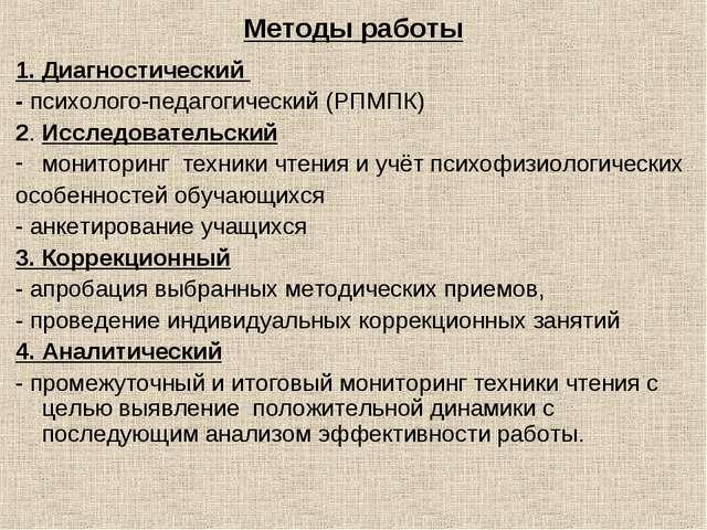 Методы работы 1. Диагностический - психолого-педагогический (РПМПК) 2. Исслед...