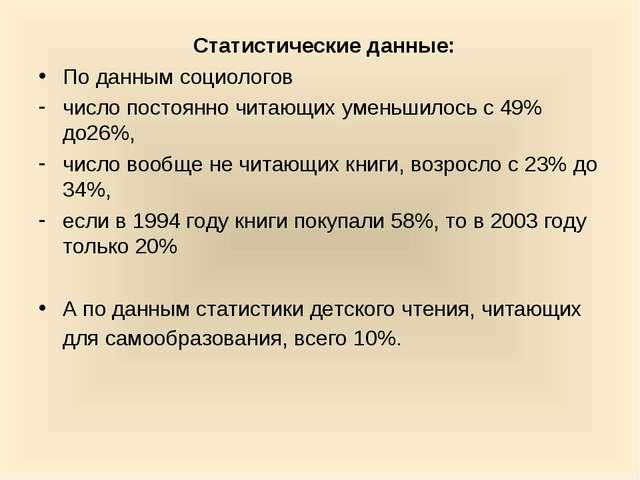 Статистические данные: По данным социологов число постоянно читающих уменьшил...