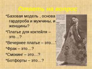 Ответь на вопрос *Базовая модель , основа гардероба и мужчины, и женщины? *П