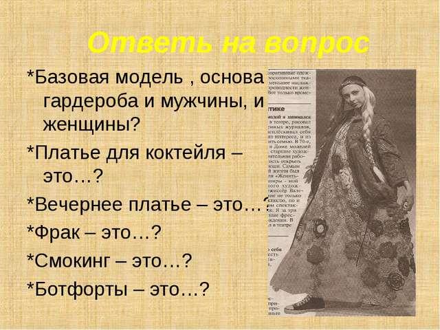 Ответь на вопрос *Базовая модель , основа гардероба и мужчины, и женщины? *П...