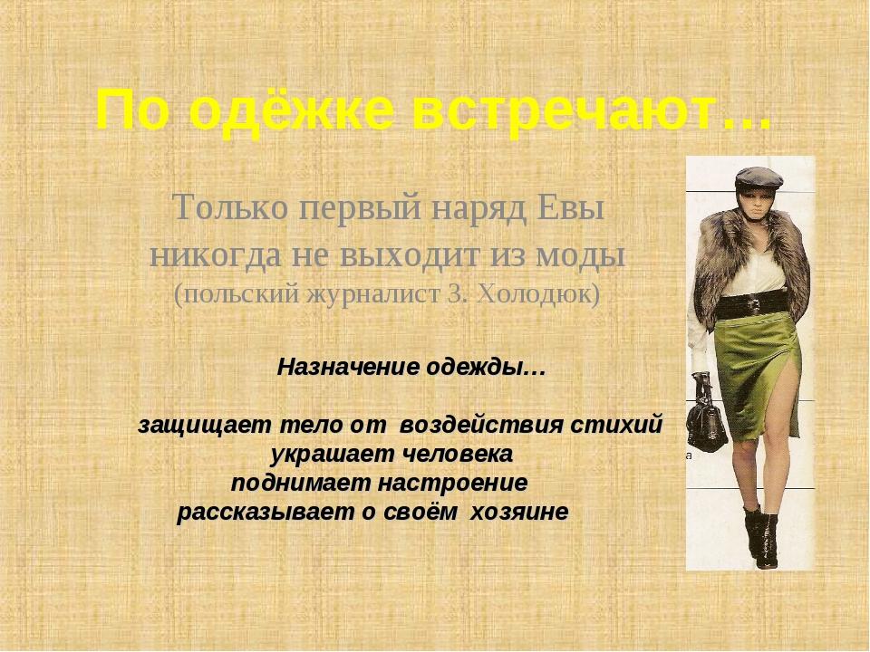 По одёжке встречают… Только первый наряд Евы никогда не выходит из моды (поль...