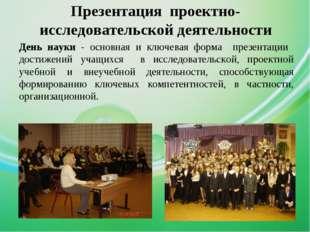 Презентация проектно-исследовательской деятельности День науки - основная и к