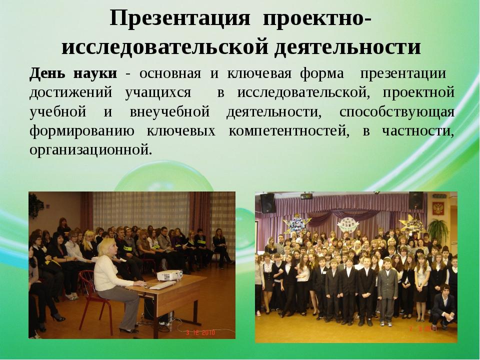 Презентация проектно-исследовательской деятельности День науки - основная и к...