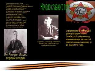 Сформирована из отрядов, действовавших в Инзе Симбирской губернии под наимено