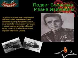 За двое суток упорных боев взвод младшего лейтенанта Ивана Борисюка уничтожил