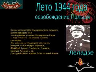 В ночь на 6 сентября под прикрытием сильного артиллерийского огня полки дивиз