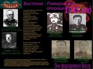 Советские войска должны были разгромить восточно-померанскую группировку прот