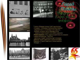 Газета «Правда» в июне 1945 года писала: «Генерал – полковник Трубников возгл