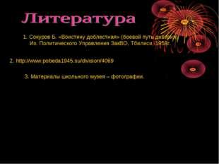 1. Сокуров Б. «Воистину доблестная» (боевой путь дивизии) Из. Политического У