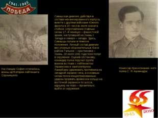 На станции София отличились воины артбатареи лейтенанта Соромецкого Сивашская