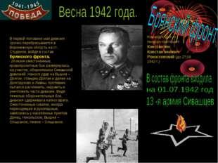 В первой половине мая дивизия срочно перебрасывается в Воронежскую область на