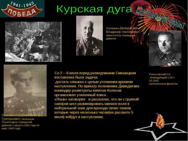 Рокоссовский К.К. ,командующий с 02—10.1943 Центральным фронтом Полковник Ков...